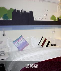 青年都市迷你邯郸店店面展示