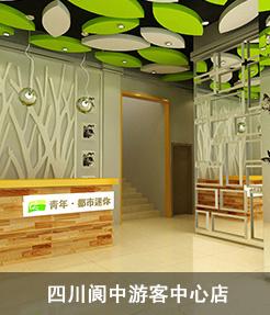 青年都市迷你连锁酒店四川阆中旅游中心店店面展示